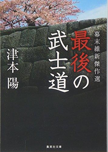 最後の武士道 幕末維新傑作選 (集英社文庫)