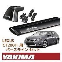 【正規輸入代理店】 YAKIMA ヤキマ レクサス CT200h ベースラックセット (ベースライン+ベースクリップ145×2+ジェットストリームバーS) ブラック