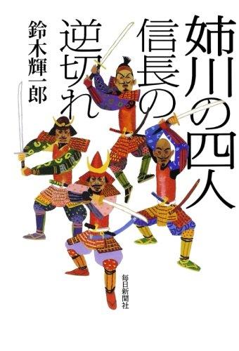 姉川の四人