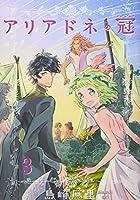 アリアドネの冠 3 (ヤングジャンプコミックス)