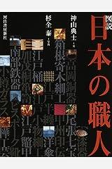 図説 日本の職人 (ふくろうの本) 単行本