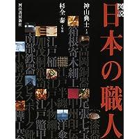 図説 日本の職人 (ふくろうの本)