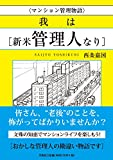 """<マンション管理物語/>我は[新米管理人なり]"""" style=""""border: none;"""" /></a></div> <div class="""
