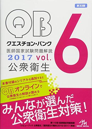 クエスチョン・バンク 医師国家試験問題解説 2017 vol.6: 公衆衛生