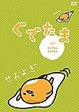 ぐでたま Vol.6(仮) [DVD]