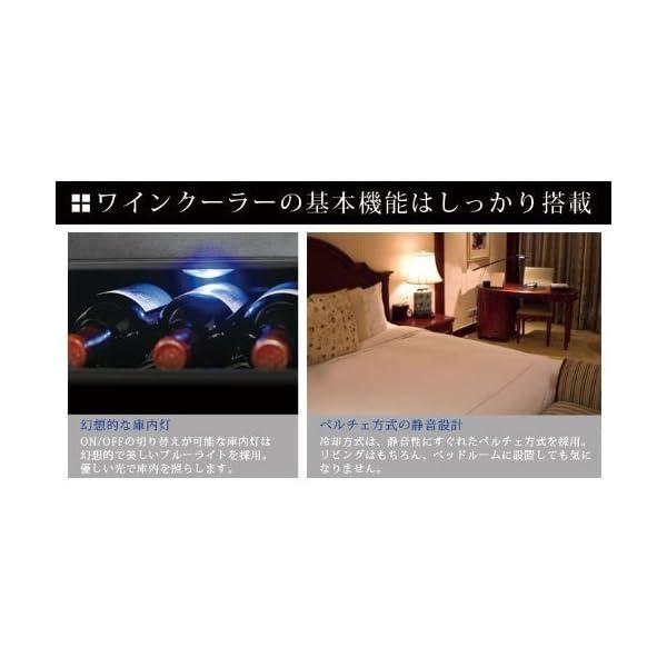 +LOUNGE 12本収納ワインセラー LNE...の紹介画像6