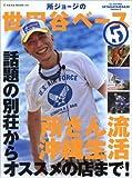 所さんの沖縄ベース (NEKO MOOK 1059 所ジョージの世田谷ベース 5) 画像