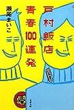 戸村飯店 青春100連発 (文春文庫)