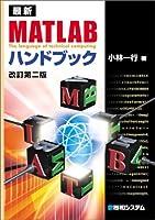 最新MATLABハンドブック 改訂第二版