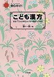 こども漢方―家庭でできる、幼児と小学生の健康づくり事典 (ホーム・メディカ 安心ガイド)