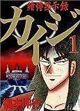 賭博黙示録カイジ / 福本 伸行 のシリーズ情報を見る