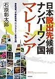 日本脱出先候補ナンバーワン国 マレーシア 資産運用・不動産投資・ロングステイ 画像