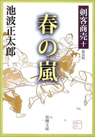 春の嵐 (新潮文庫―剣客商売)の詳細を見る