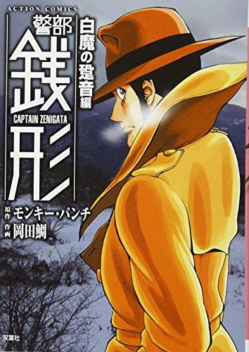 警部銭形 白魔の跫音編 (アクションコミックス)