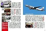 日本の旅客機2014-2015 (イカロス・ムック) 画像