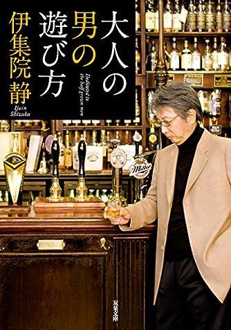 大人の男の遊び方 (双葉文庫)
