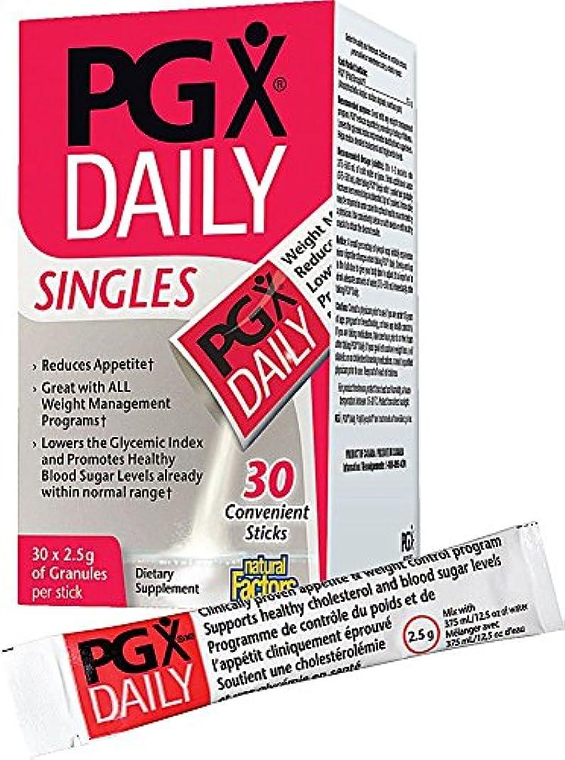 論理的に流産磁気PGX デイリー シングルズ(食物繊維ダイエット)[海外直送品]
