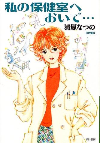 私の保健室へおいで… (ハヤカワ文庫 JA (696))の詳細を見る