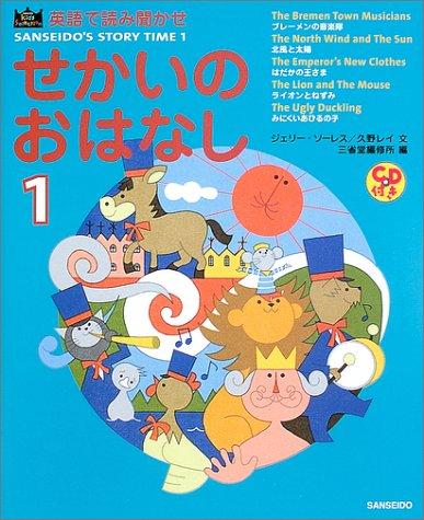 英語で読み聞かせ せかいのおはなし〈1〉 (Kids selection―Sanseido's story time)の詳細を見る