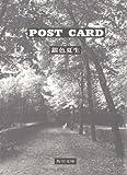 Post card (角川文庫)