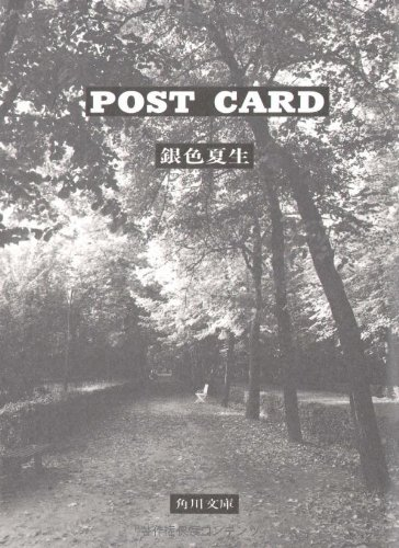 Post card (角川文庫)の詳細を見る