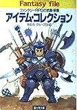 アイテム・コレクション―ファンタジーRPGの武器・装備 (富士見文庫―富士見ドラゴンブック)