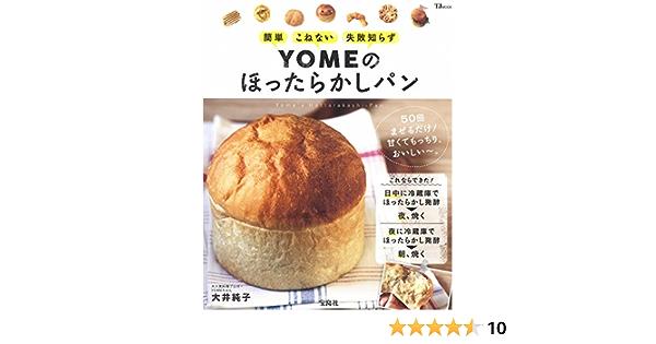 パン ほったらかし ほったらかしで簡単パン作り!はるあんレシピより