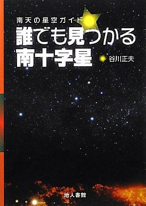 誰でも見つかる南十字星―南天の星空ガイド