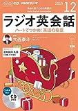 NHK CD ラジオ ラジオ英会話 2019年12月号