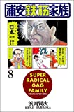 浦安鉄筋家族 (8) (少年チャンピオン・コミックス)