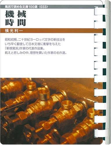 機械・時間 (お風呂で読む文庫 33)の詳細を見る