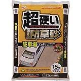 アイリスオーヤマ:IRIS 超固まる防草砂15Kg C15-BR 型式:C15-BR