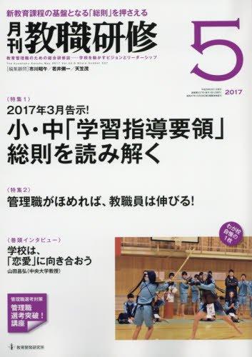 教職研修 2017年 05月号[雑誌]