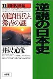 逆説の日本史〈11〉戦国乱世編―朝鮮出兵と秀吉の謎
