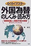 らくらくマスター 外国為替のしくみ・読み方―基礎知識から相場予測の実際までがスッキリわかる