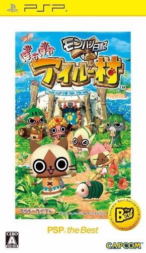 モンハン日記 ぽかぽかアイルー村PSP the Best