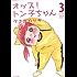 オッス! トン子ちゃん 3 (ポプラ文庫)