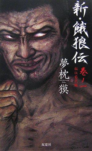 新・餓狼伝〈巻ノ1〉秘伝菊式編 (FUTABA NOVELS)