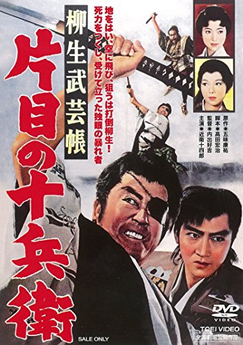 柳生武芸帳 片目の十兵衛 [DVD]