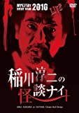 MYSTERY NIGHT TOUR 2010 稲川淳二の怪談ナイト ライブ盤 [DVD]