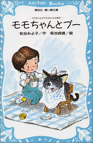 モモちゃんとプー モモちゃんとアカネちゃんの本(2) (講談社青い鳥文庫)の詳細を見る