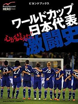 [マイヒーロー]の心が震えた! ワールドカップ日本代表激闘史
