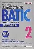 国際会計検定BATIC Subject2公式テキスト〈2017年版〉: 国際会計理論