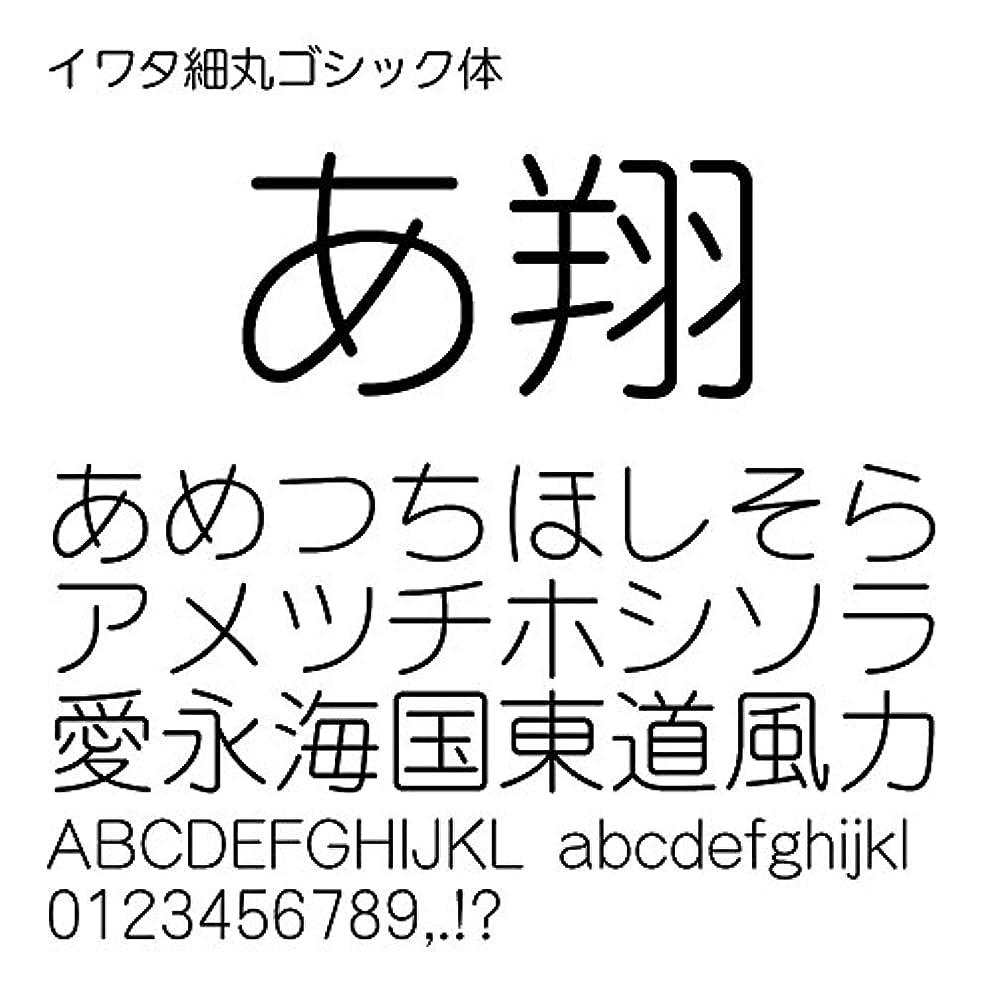 なんとなく逃げる怒ってイワタ細丸ゴシック体Pro OpenType Font for Windows [ダウンロード]