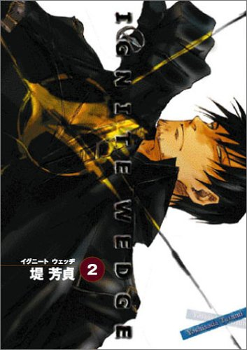 Ignite wedge 2 (BLADE COMICS)の詳細を見る