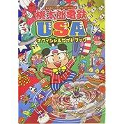 桃太郎電鉄USAオフィシャルガイドブック