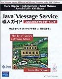 Java Message Service導入ガイド―J2EEのためのメッセージング (The Java series enterprise edition)