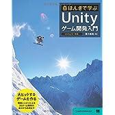 ほんきで学ぶUnityゲーム開発入門 Unity5対応