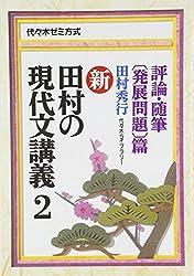 新・田村の現代文講義―代々木ゼミ方式 (2) 評論・随筆〔発展問題〕篇