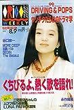 オリコン・ウィークリー 1993年8月9日号 通巻715号